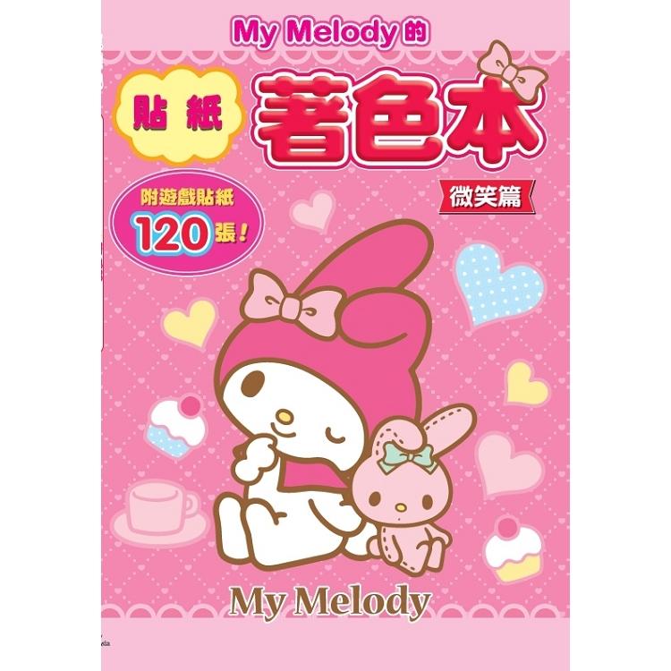 My Melody 美樂蒂的貼紙著色本(微笑篇)