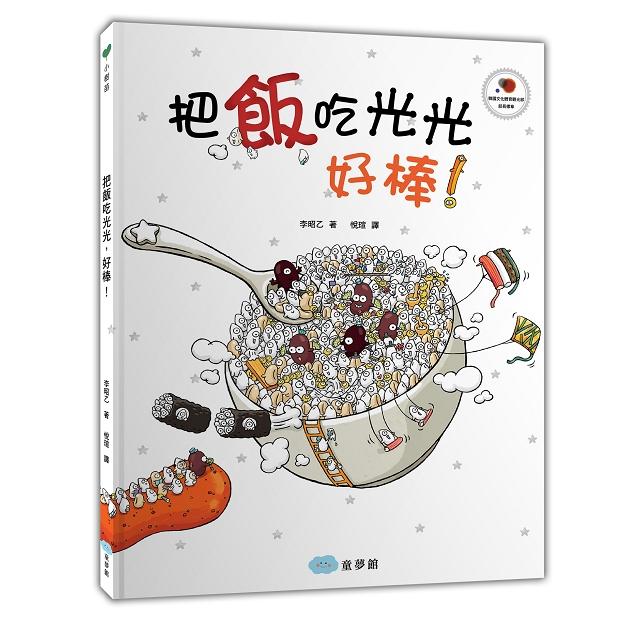 刷牙小小兵勇闖蛀牙王國+把飯吃光光,好棒!-暢銷精選繪本