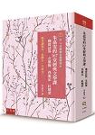 朱嘉雯的167堂經典文學課:聊齋誌異 金瓶梅 西遊記 紅樓夢