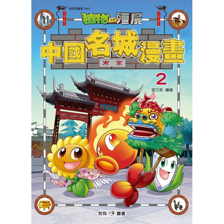 植物大戰殭屍:中國名城漫畫2南京