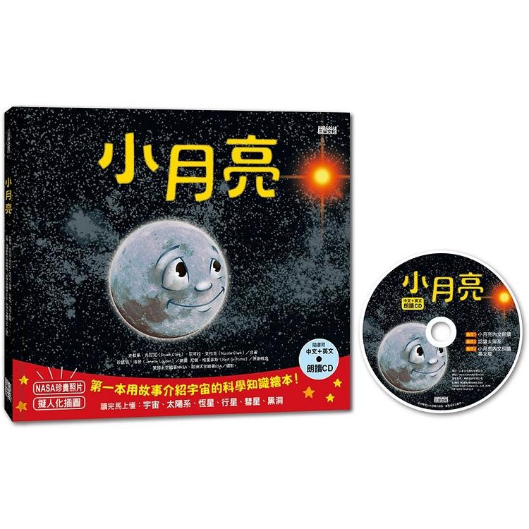 小月亮:一本用故事介紹宇宙的科學知識繪本(附中英文朗讀CD)