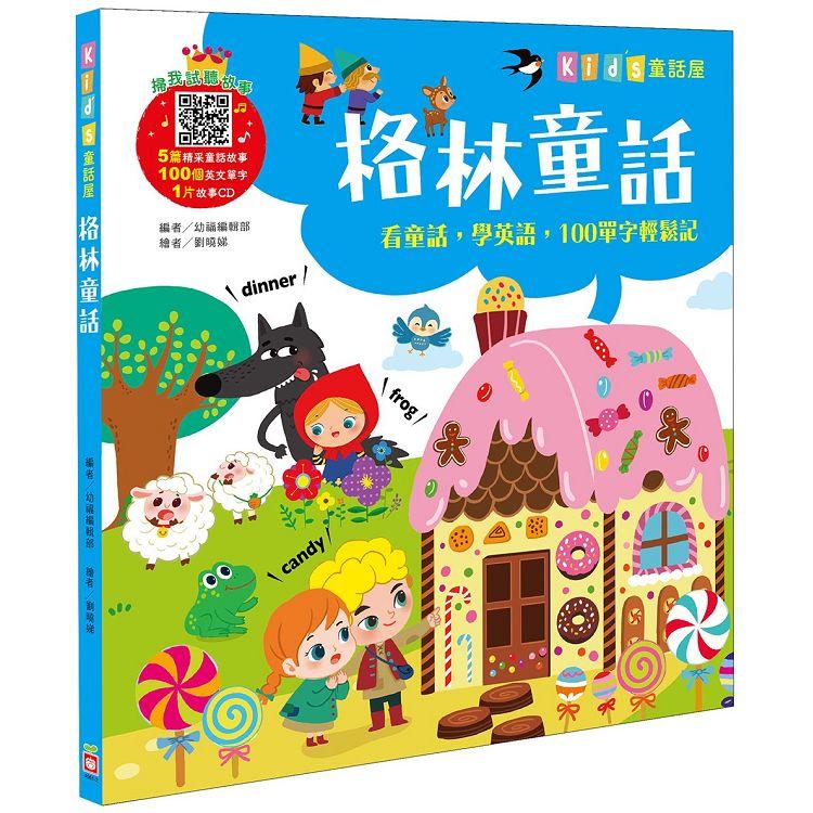 Kid,s童話屋:格林童話【附故事CD】
