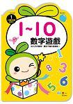 數字遊戲1-10(小種籽習寫本)