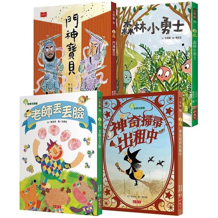 我可以自己讀!台灣名家精選橋梁書1(4冊合售)