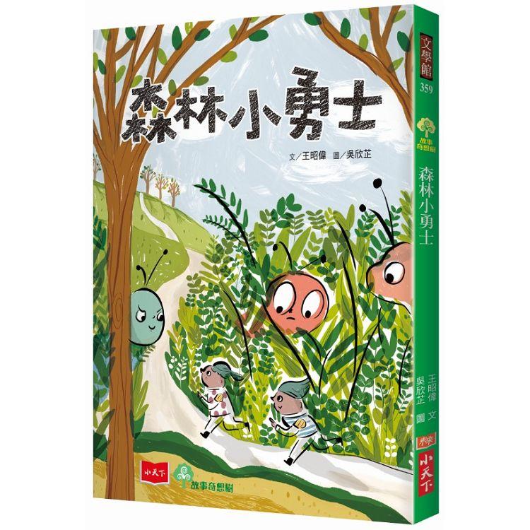 森林小勇士 (評分 : 21分)