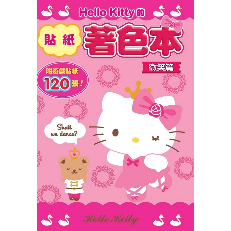 Hello Kitty 的貼紙著色本(微笑篇)
