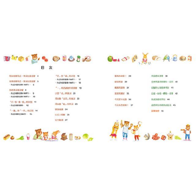 圖解量詞學習繪本