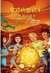 魔球的密印4:中國龍的秘密