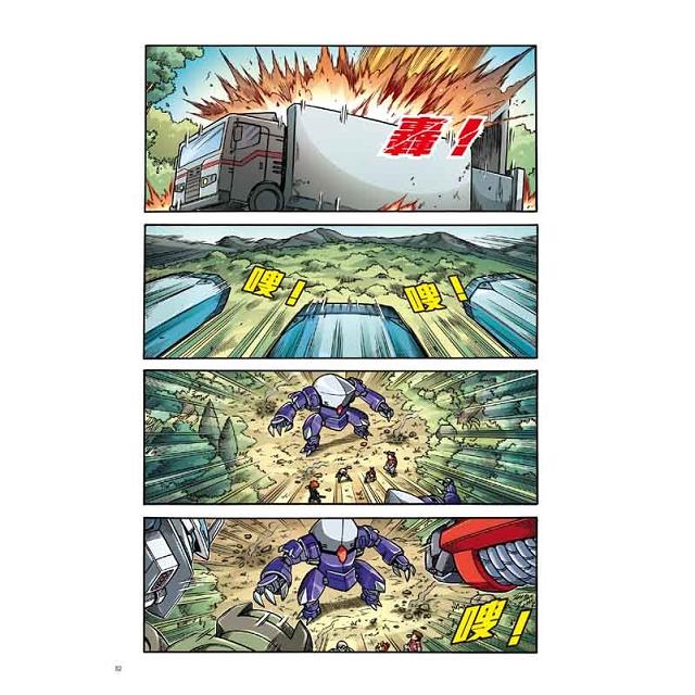 X機器人戰隊:(8) 鋼羽軍團(附學習單)