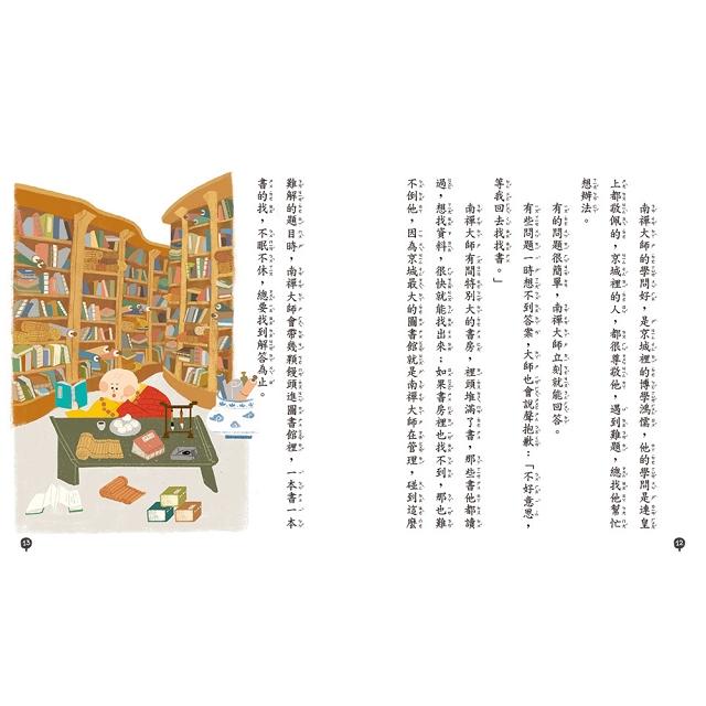 跟王文華學聽說讀寫:讀不懂天師