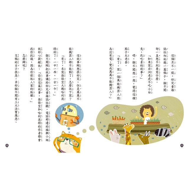 跟王文華學聽說讀寫:貓不聞寫童話