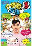 小學雞英語(3)