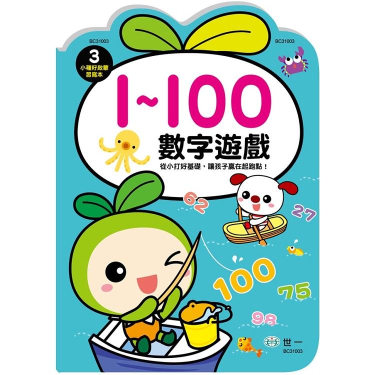 數字遊戲1-100(小種籽習寫本)
