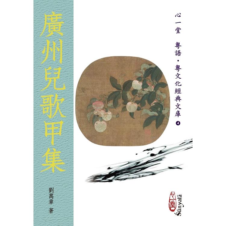 廣州兒歌甲集