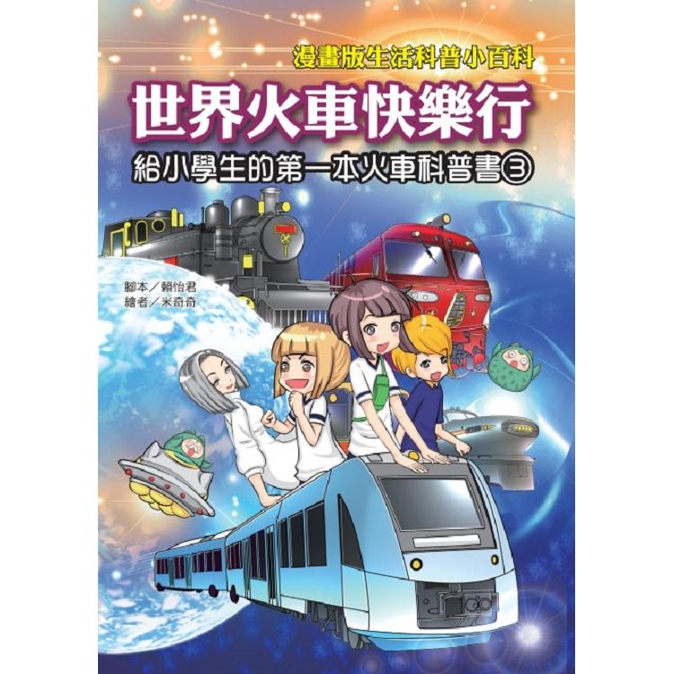 世界火車快樂行-漫畫版生活科普小百科