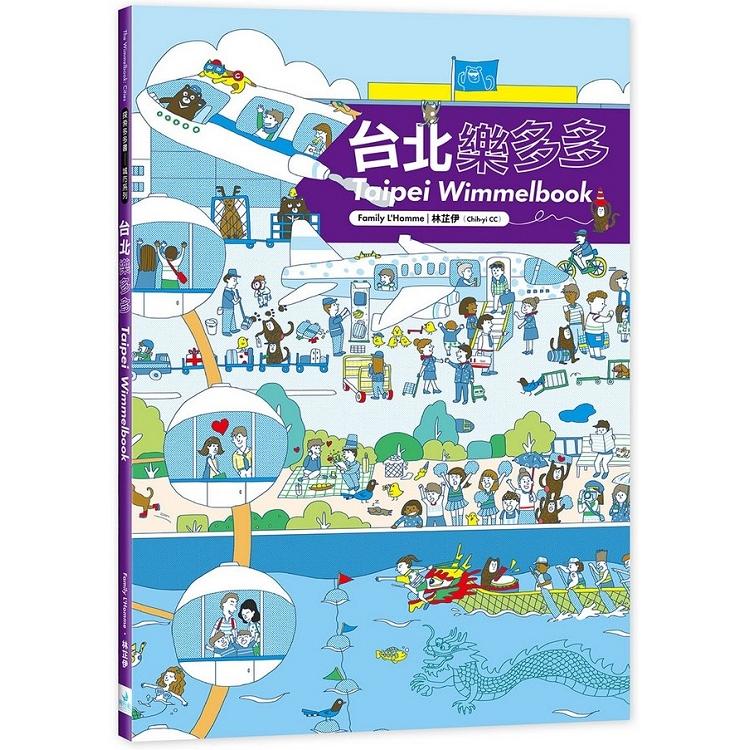 台北樂多多:Taipei Wimmelbook