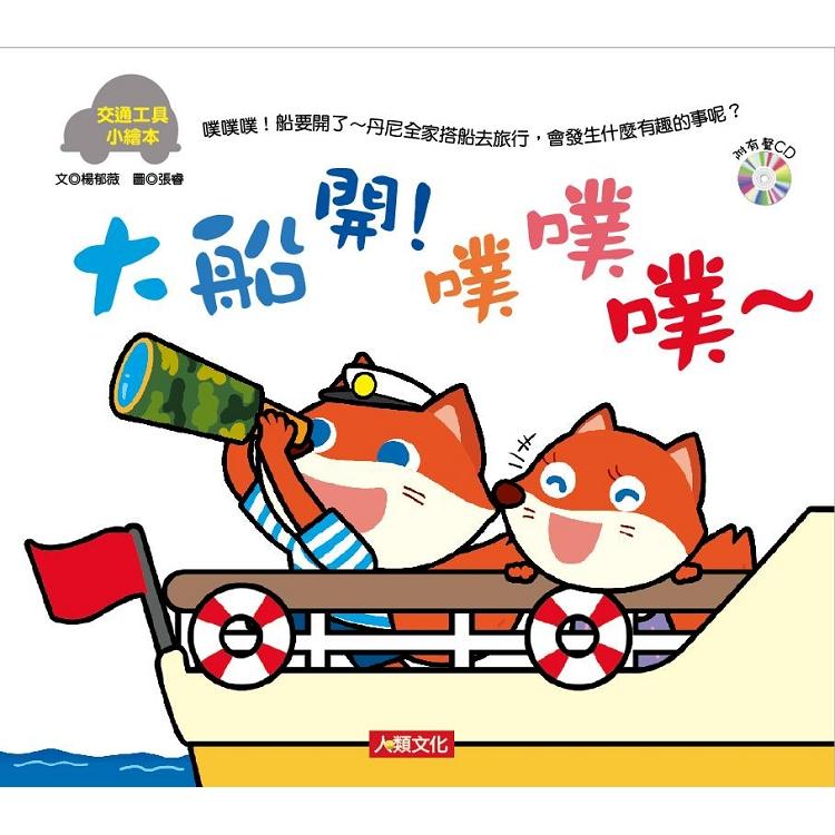 交通工具小繪本:大船開!噗噗噗~(附CD)