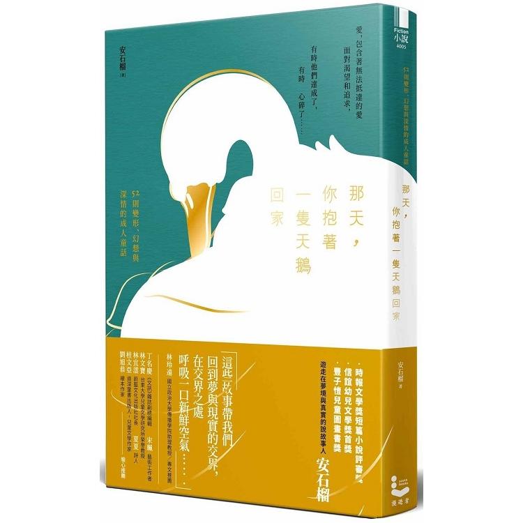 那天, 你抱著一隻天鵝回家 :: 52則變形、幻想與深情的成人童話