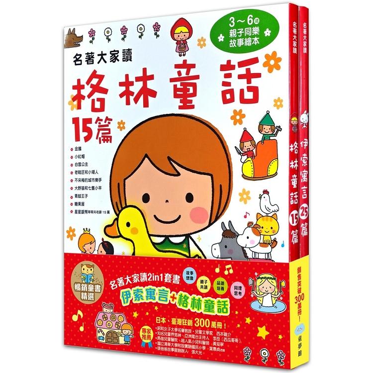 名著大家讀2in1套書(伊索寓言+格林童話)-暢銷童書精選