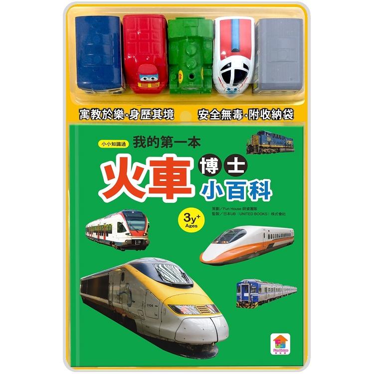 我的第一本火車博士小百科