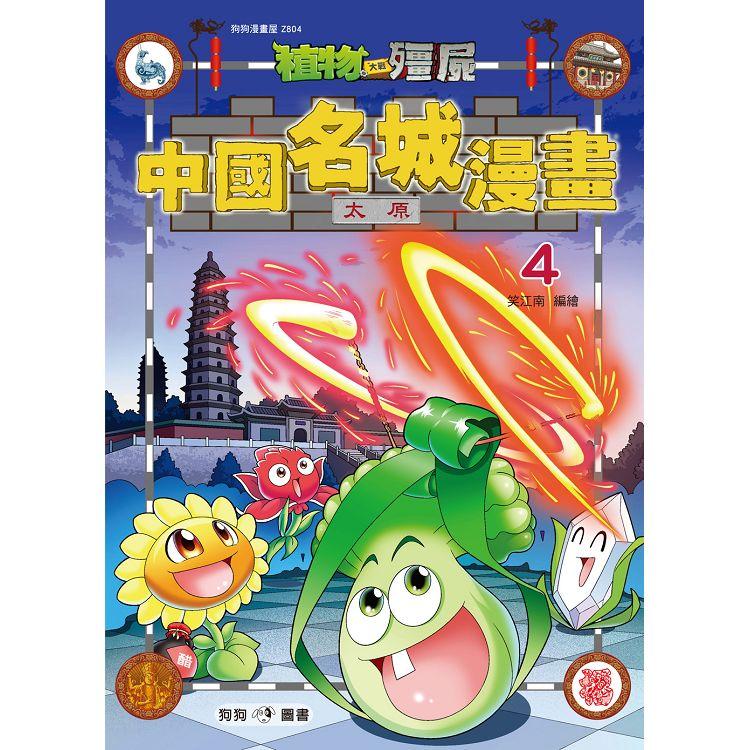 植物大戰殭屍:中國名城漫畫4太原