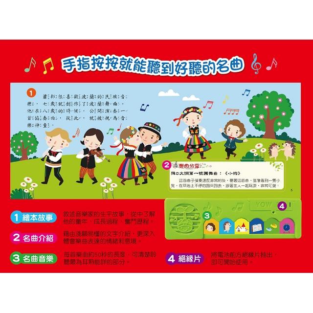世界音樂大師:蕭邦【繪本故事+6首名曲】(有聲書)