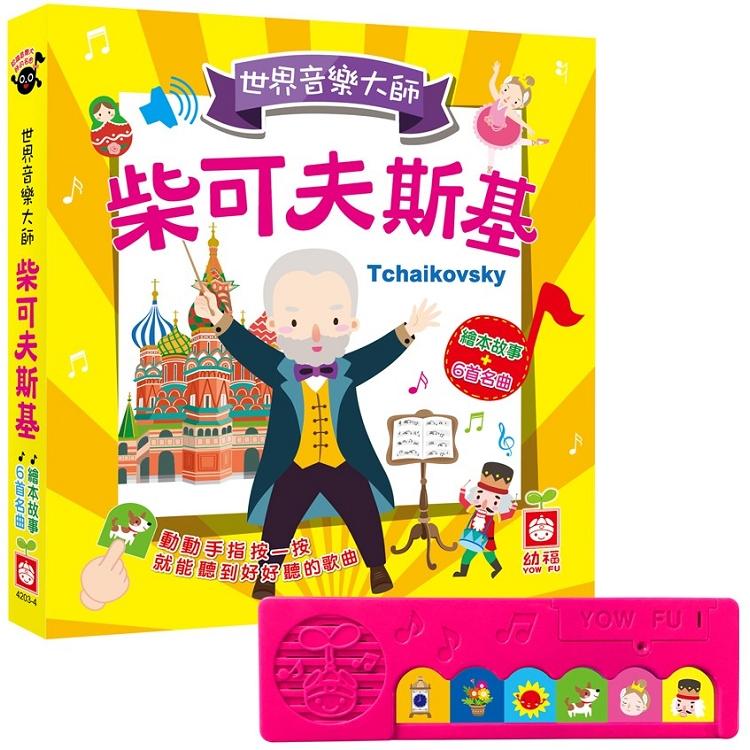 世界音樂大師:柴可夫斯基【繪本故事+6首名曲】(有聲書)