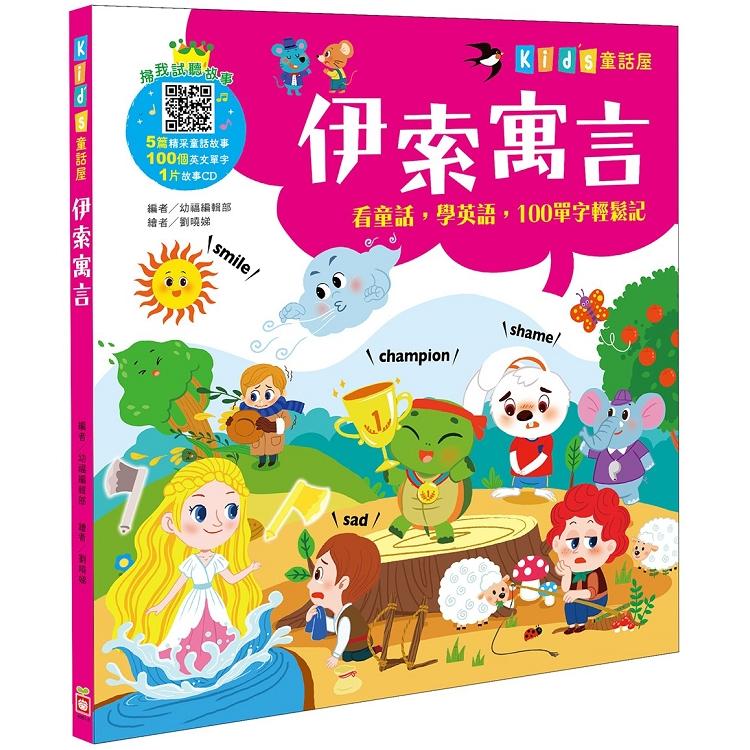 kid,s童話屋:伊索寓言【附故事CD】