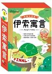 新編伊索寓言(全套3冊)