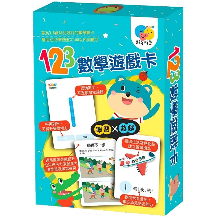 123數學遊戲卡