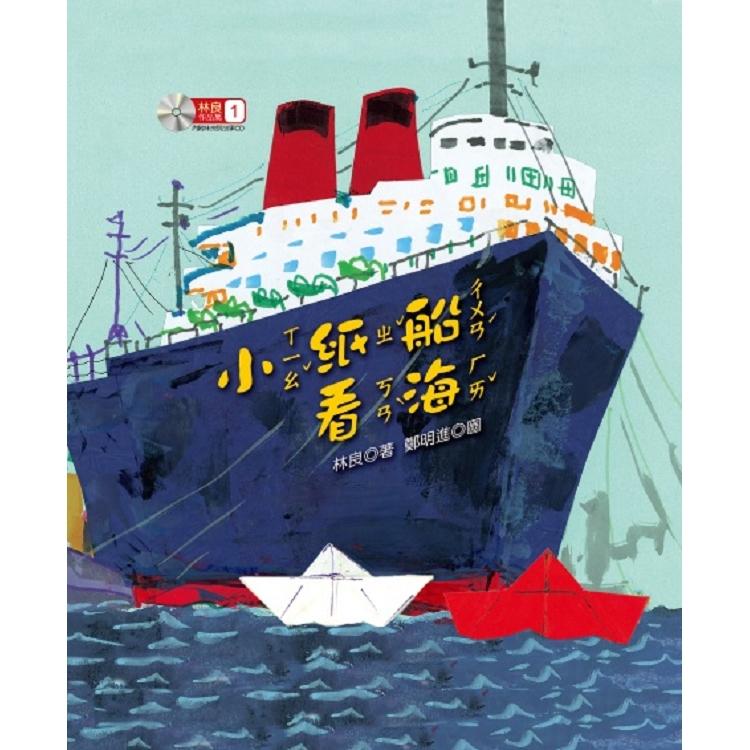 林良作品集(1)小紙船看海 (二版)