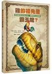 雞的祖先是霸王龍?穿越動物的前世今生,揭開演化的祕密