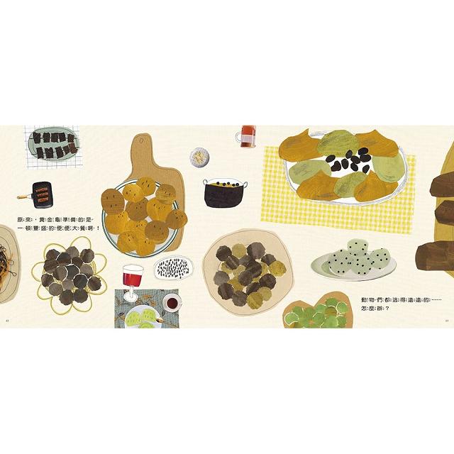 糞金龜的生日禮物