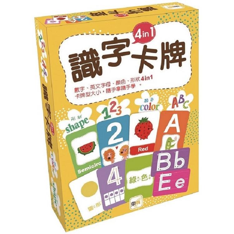 識字卡牌4in 1(數字、英文字母、顏色、形狀)