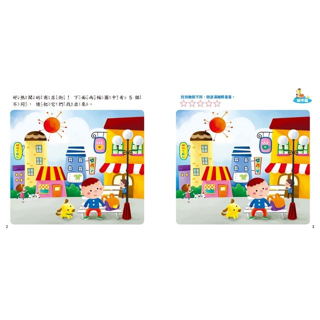 益智遊戲書:找找樂-森林篇&城市篇(雙封面)