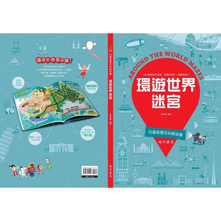 兒童智慧百科解謎書-環遊世界迷宮