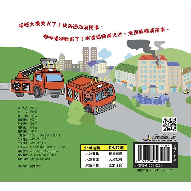 交通工具小繪本:消防車!喔咿喔咿~(附CD)
