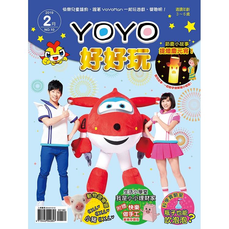 YOYO好好玩10(內附DIY紙卡:豬豬燈籠配件+豬豬存錢筒)