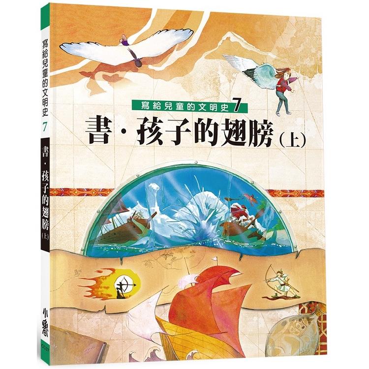 寫給兒童的文明史7:書.孩子的翅膀(上)(二版)