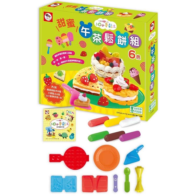 3Q小麥黏土:甜蜜午茶鬆餅組