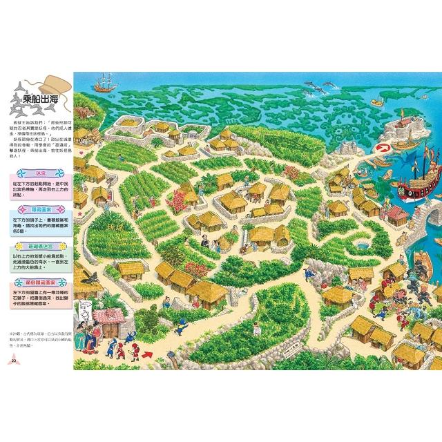 忍者迷宮:穿越城池、古堡,大戰妖怪島