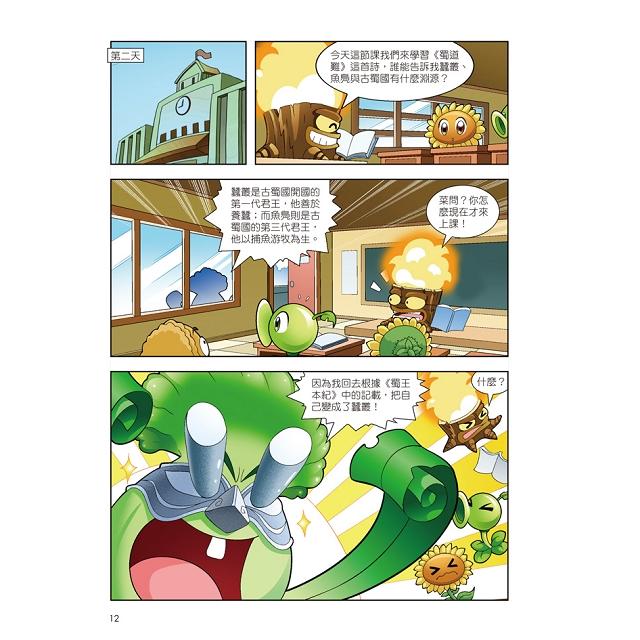 植物大戰殭屍:中國名城漫畫5成都