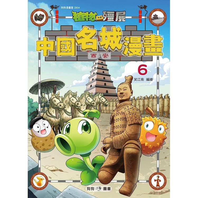 植物大戰殭屍:中國名城漫畫6 西安