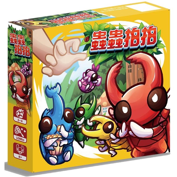 蟲蟲拍拍(桌上遊戲)
