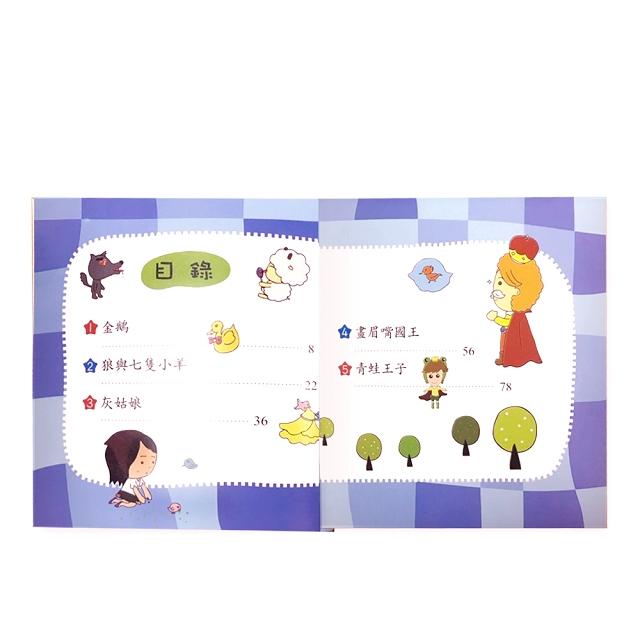格林童話(故事小百科)