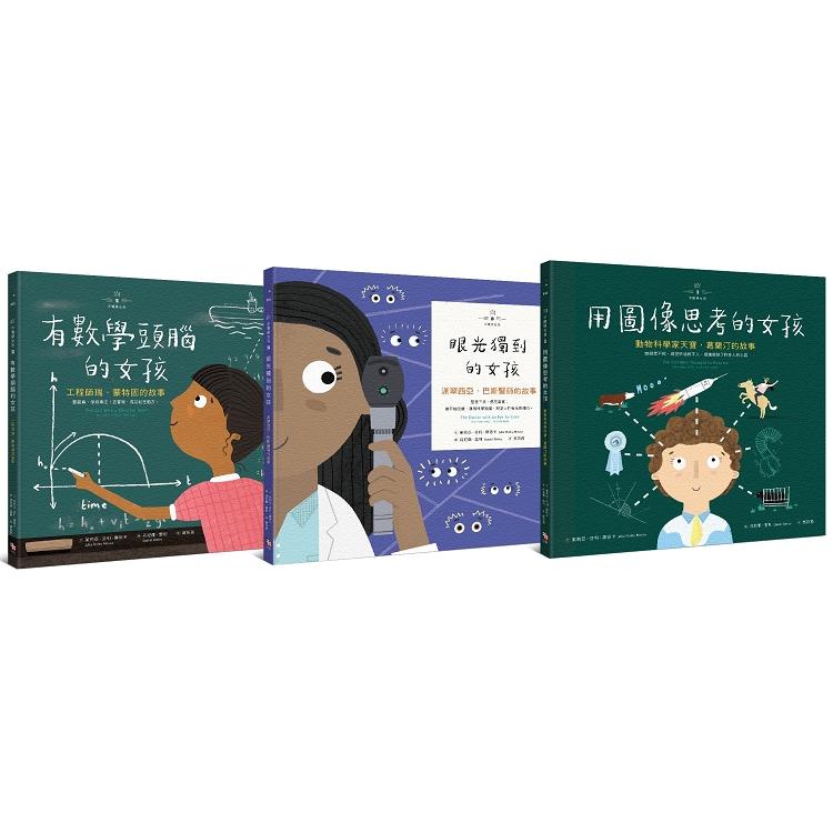 不簡單女孩1-3 繪本套書組《用圖像思考的女孩+有數學頭腦的女孩+眼光獨到的女孩》