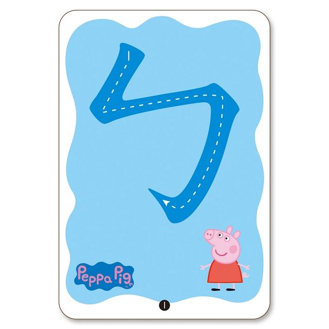 粉紅豬小妹:ㄅㄆㄇ識字卡