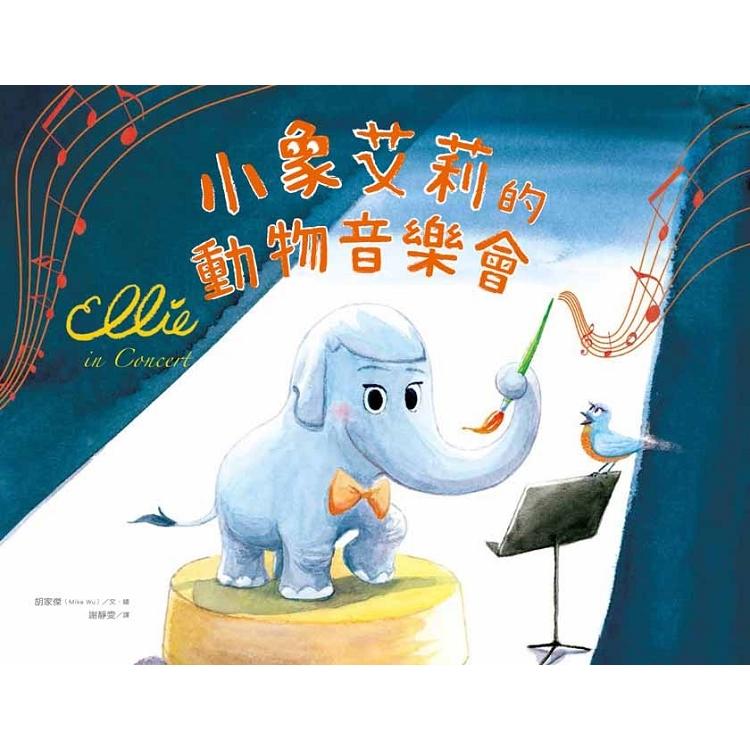 小象艾莉的動物音樂會