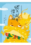 小狐仙的超級任務5:飛天龍有懼高症