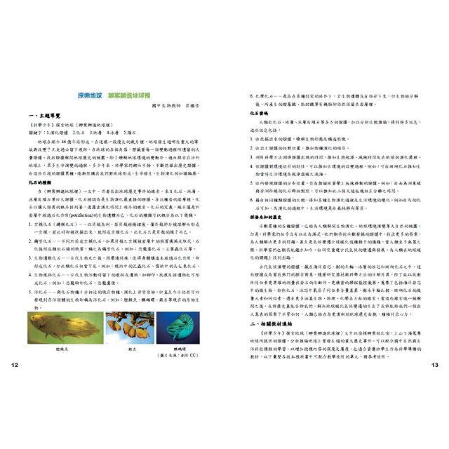 科學閱讀素養套書【登革熱+無線充電+地球變冷變熱】